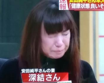 解放されたのは安田純平さん本人と確定 妻で歌手・深結(myu)さんが感謝し号泣(画像あり)