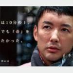 山本太郎 「東京の放射能による汚染度わからないから、大阪に引っ越そうと思っている」