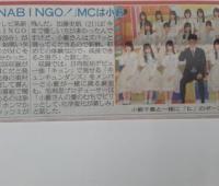 【日向坂46】HINABINGOのMCが判明!