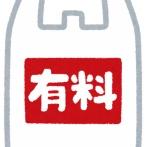 【悲報】レジ袋有料化、思ってた以上に国民の反発が凄いwwwwwwww