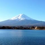 『富士山における火山防災について考える』の画像
