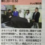 『【乃木坂46】鈴木絢音『タモリ倶楽部』出演決定でオタのテンションが上がりまくる・・・』の画像