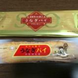 『浜松銘菓「うなぎパイ」が名古屋駅構内で販売再開決定!9/16から5ヶ月ぶりに夜のお菓子が復活だぎゃー!』の画像