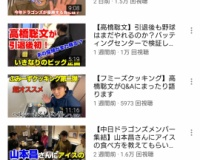 元中日阪神のYoutuber高橋聡文さんの最近の動画