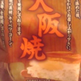 『大阪にはない「大阪焼」』の画像
