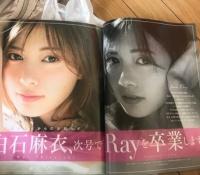 【乃木坂46】白石麻衣がRayの専属モデルを卒業!さらなる飛躍に期待か。