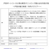 『戸田ボートコースに残る東京オリンピック聖火台を市民が見学するイベント参加者募集!』の画像