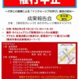 『【お知らせ】文科省委託事業成果報告会中止のお知らせ』の画像
