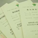 『神戸の漢方薬局の社長が講師だからできる「薬膳セミナー」(1)』の画像