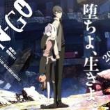 『【アニメ】UN-GO(2011)⇒クソつまらん』の画像