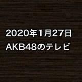 2020年1月27日のAKB48関連のテレビ