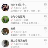 『中国当局ネット取り締まり大幅強化へ』の画像