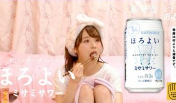 【乃木坂46】みさみさってお酒のCM似合いそうだよな!「ほろよいミサミサワー」も発売はよ!