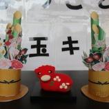 『【埼玉】日本の伝統…』の画像