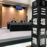 『【愛知・岡崎】5万円給付を含む臨時会の会期延長が決定。』の画像