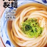 『明日、戸田公園駅ビーンズに丸亀製麺オープン!』の画像