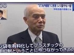パヨさん「レジ袋有料化は日本学術会議の提案はデマ!騙されないように!」⇒ 学術会議元会長「我々の功績だ!ふざけんな!」⇒ パヨ「」