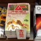 『12月16日放送「月刊ムー1月号の記事から、並木伸一郎氏の記事をご紹介します」』の画像