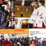 【ガンバル同窓生】日野高OGが立ち上げた鳥取荒神神楽研究会神楽団