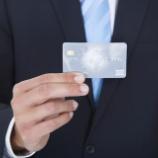 『まだ現金払い!?「クレカ払い」が企業にもたらす3つのメリット』の画像