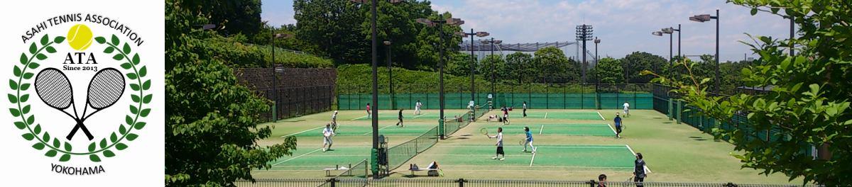 横浜市旭区硬式テニス協会 イメージ画像