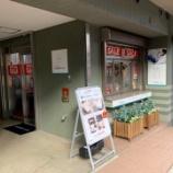 『4/12〜5/6 迄レザーホーム成増店にて限定2モデルセールを開催します』の画像