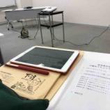 『(戸田市議会)コミュニティ・スクール視察 山口県下関市』の画像