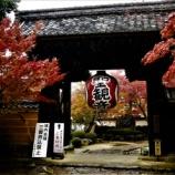 『湖東三山 松峰山 金剛輪寺へ行ってきました①』の画像