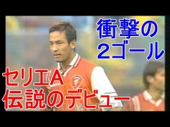 柴崎岳のバルサ戦ゴールの衝撃は中田ヒデのデビュー戦2ゴールの衝撃を超えた!?