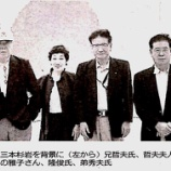 『(埼玉新聞)戸田中央医科グループ創設者 中村隆俊の半生【第2話】』の画像