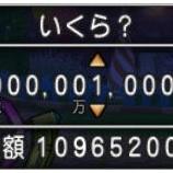 『1億持ってる』の画像