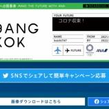 『【ANA】抽選で2000名様にANAオリジナルグッズをプレゼント!未来への搭乗券キャンペーンを開催!』の画像