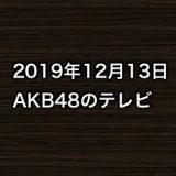 2019年12月13日のAKB48関連のテレビ