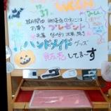『【ハロウィーンイベント開催中】限定家庭用ミシンの特価販売、ハンドメイドグッズの販売、期間中ご来店の方にはお菓子のプレゼントをおこなっております!』の画像