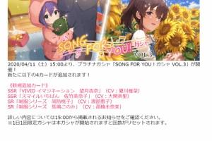 【ミリシタ】本日15時から『SONG FOR YOU!ガシャ VOL.3』開催!杏奈、美奈子、桃子、このみのカードが登場!