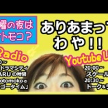 『YoutubeLIVEです!「土曜の夜は生トモコ?」』の画像