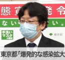 東京都「爆発的な感染拡大の兆候」 いったいなにが始まるんですか?
