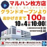 『10/4 マルハン枚方 グランドOP100日』の画像