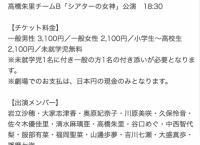 11/1 清水麻璃亜、服部有菜、奥原妃奈子が「シアターの女神」公演初日!