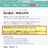 『日夜性的暴行を繰り返す性犯罪者「ぽん吉」が、togetterで「性の儀式」』の画像