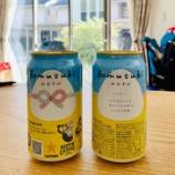 『おにぎりに合うビール・サッポロ「わむすび」』の画像
