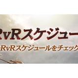 『【ヴェンデッタ】RvRコンテンツ開催スケジュールのご案内』の画像