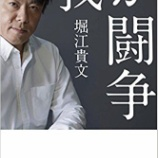 『読書感想文:我が闘争/堀江貴文』の画像