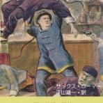平山歯科医院日記