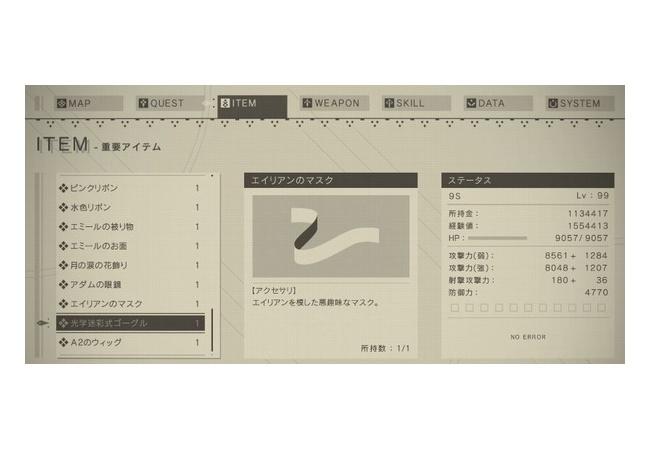 【ニーア オートマタ】眼鏡とエイリアンマスクの入手方法