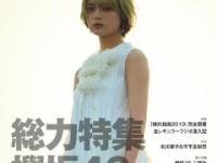 【欅坂46】平手友梨奈が衝撃的な姿に変貌...(画像あり)