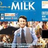『【映画】ゲイのけもの道を突き進んだ男の一生「MILK」【理想の未来は自分で創る】』の画像