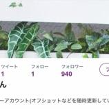 『【元乃木坂46】川後陽菜についにマネージャーが!!公式ツイッターアカウントもオープンキタ━━━━(゚∀゚)━━━━!!!』の画像