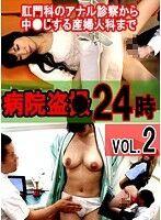 病院盗●24時 2 〜肛門科のアナル診察から中●しする産婦人科まで