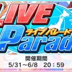 【デレステ】イベント「LIVE Parade」開催!イベント限定SR「諸星きらり」「五十嵐響子」